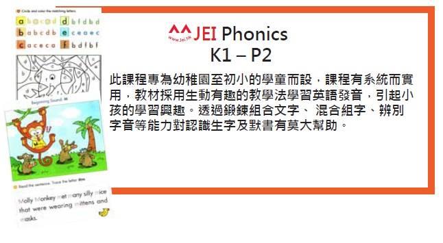 JEI Phonics