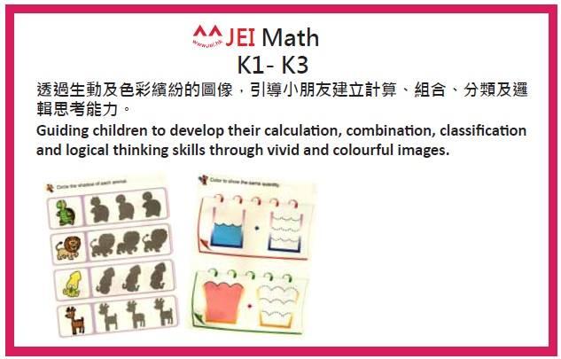 JEI math