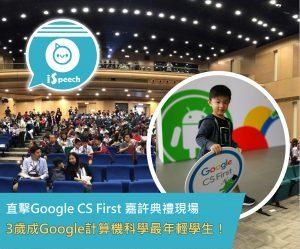 【Home School學編程】3歲成Google計算機科學最年輕學生!