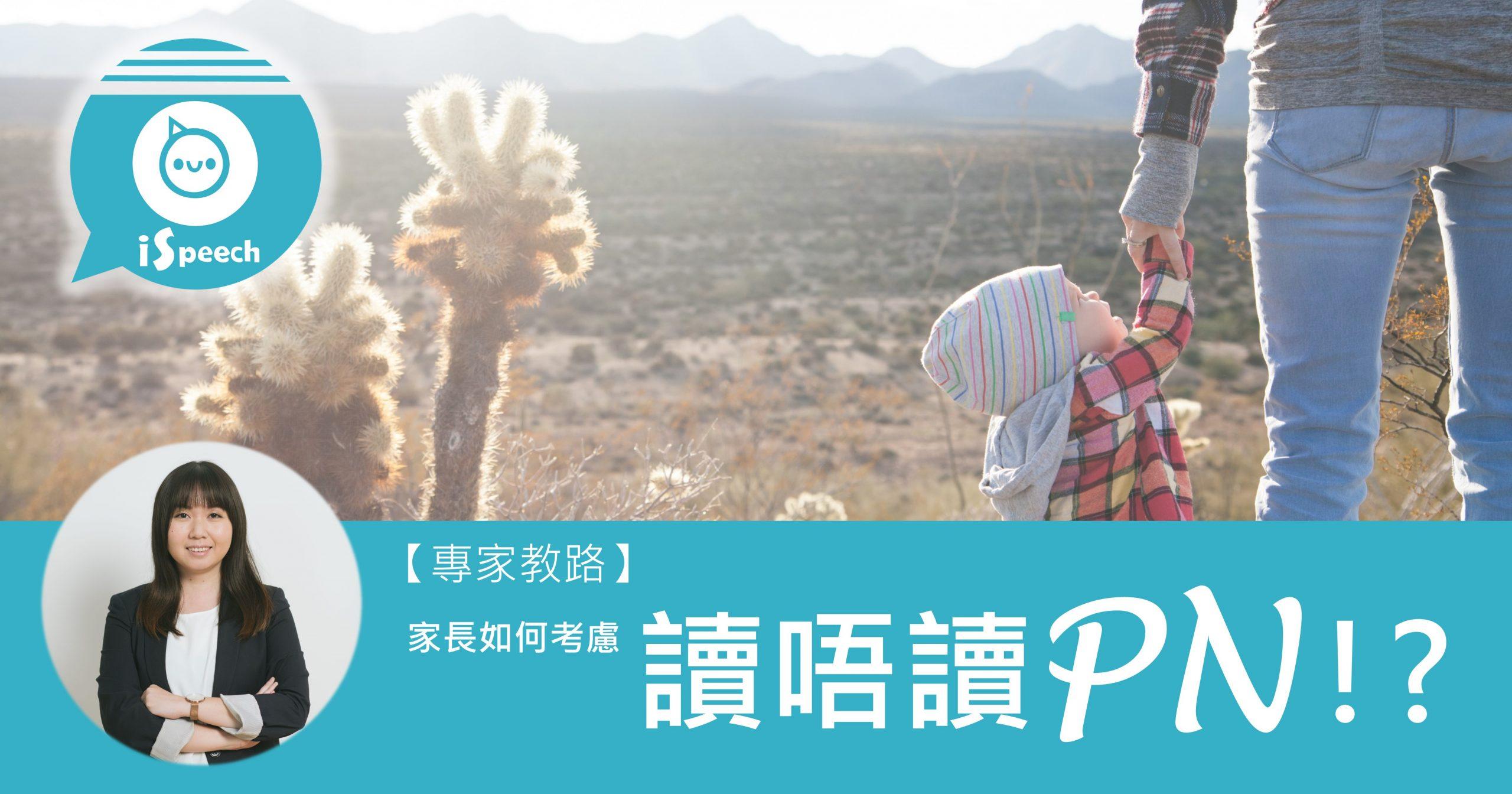 家長如何考慮讀唔讀PN!?