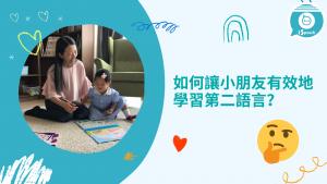 如何讓小朋友有效地學習第二語言?